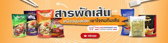 Banner-Noodle-970x250