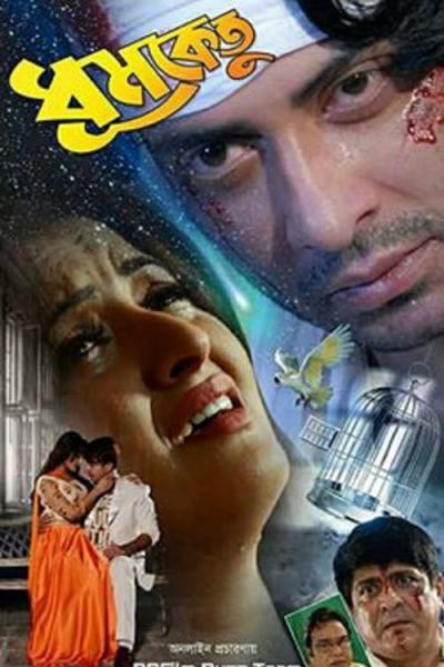 Dhumketu 2020 Bangla Movie 720p UNCUT BluRay 850MB x264 MKV