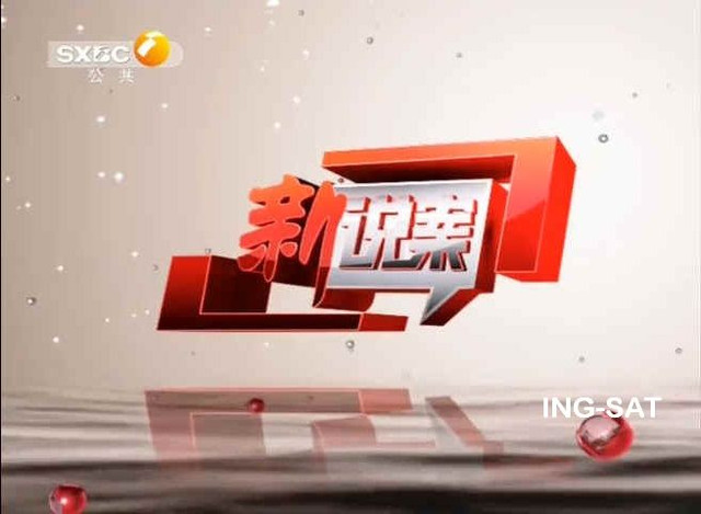 c116-IPTV-China-SXBC-Public-Channel-progr-1