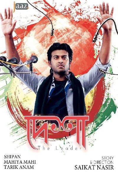 Desha The Leader (2020) Bangla 720p HDRip Esubs DL