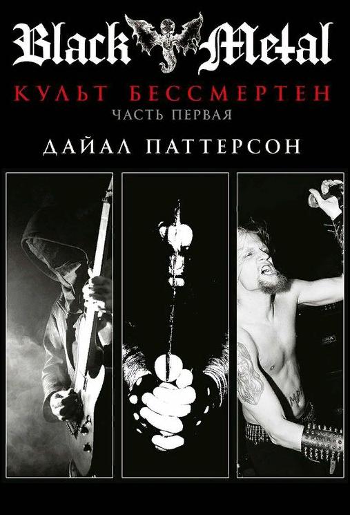 ДАЙАЛ ПАТТЕРСОН -BLACK METAL: КУЛЬТ БЕССМЕРТЕН Ч.1