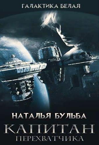 Галактика Белая-2 Капитан перехватчика - Бульба Наталья