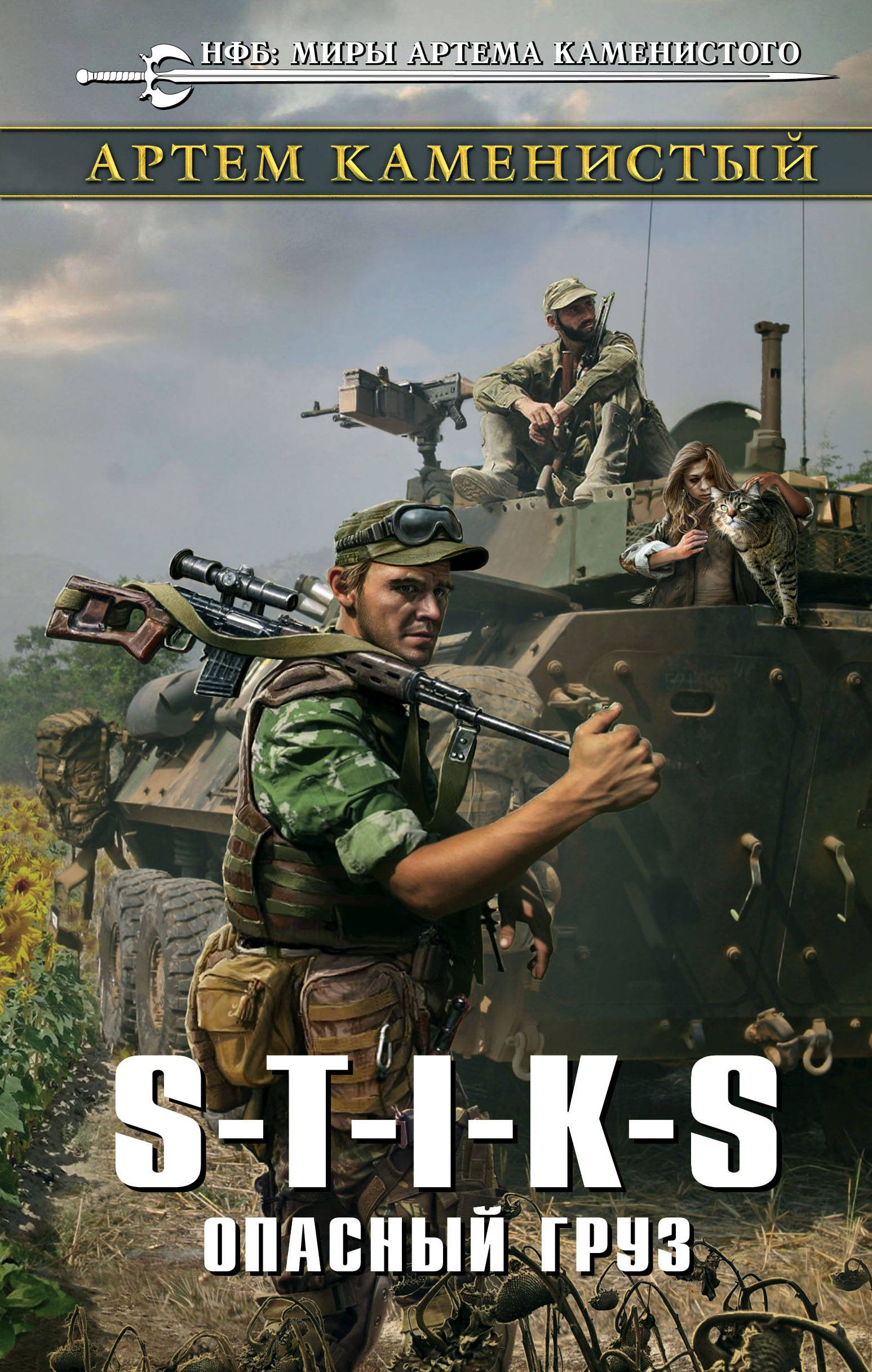 Артём Каменистый «S-T-I-K-S. Опасный груз»