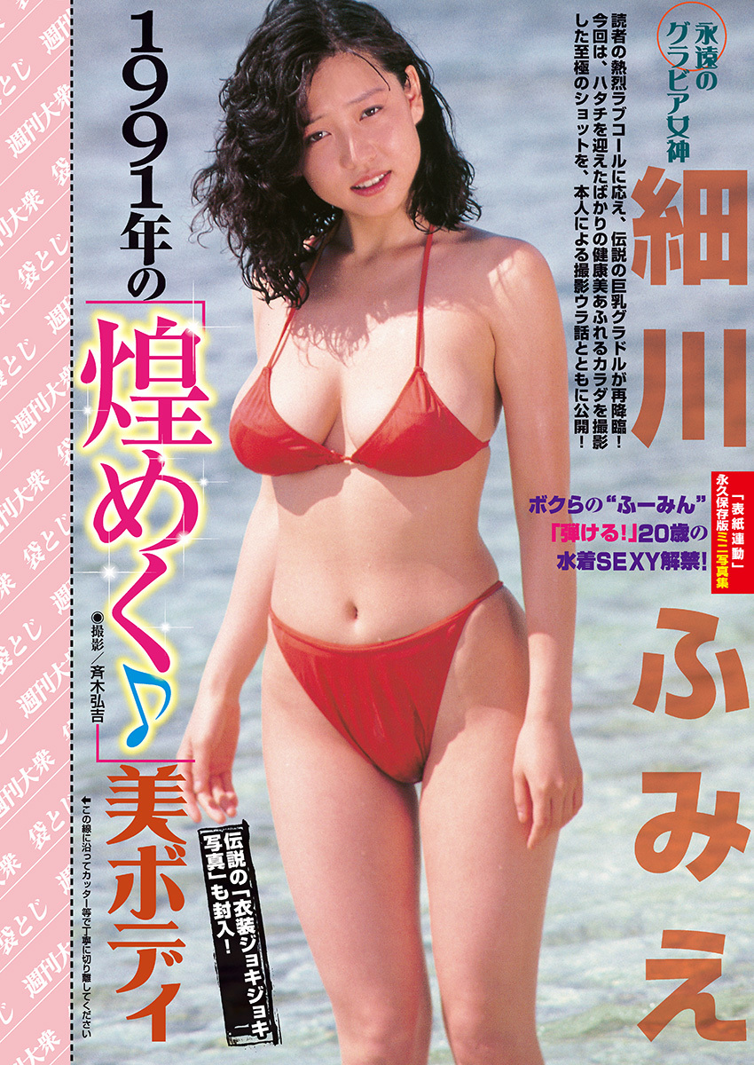 平成 AV 女优名器 101-周刊大众 2019 年 1 月 21 日刊