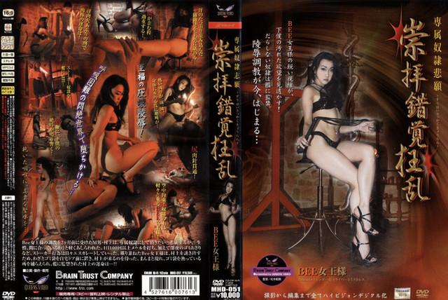 MHD-051 崇拝錯覚狂乱 BEE女王様