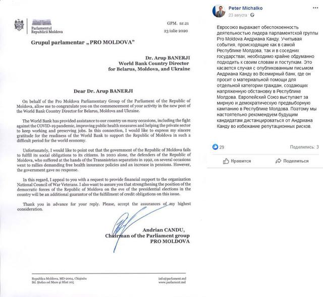 Евросоюз откажет Санду в проведении переворота в Молдове? 3