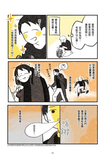 尖端提供漫畫《有貓的日常》試閱 053