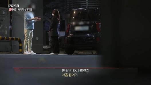 PD-MBC-201117-4-38-screenshot