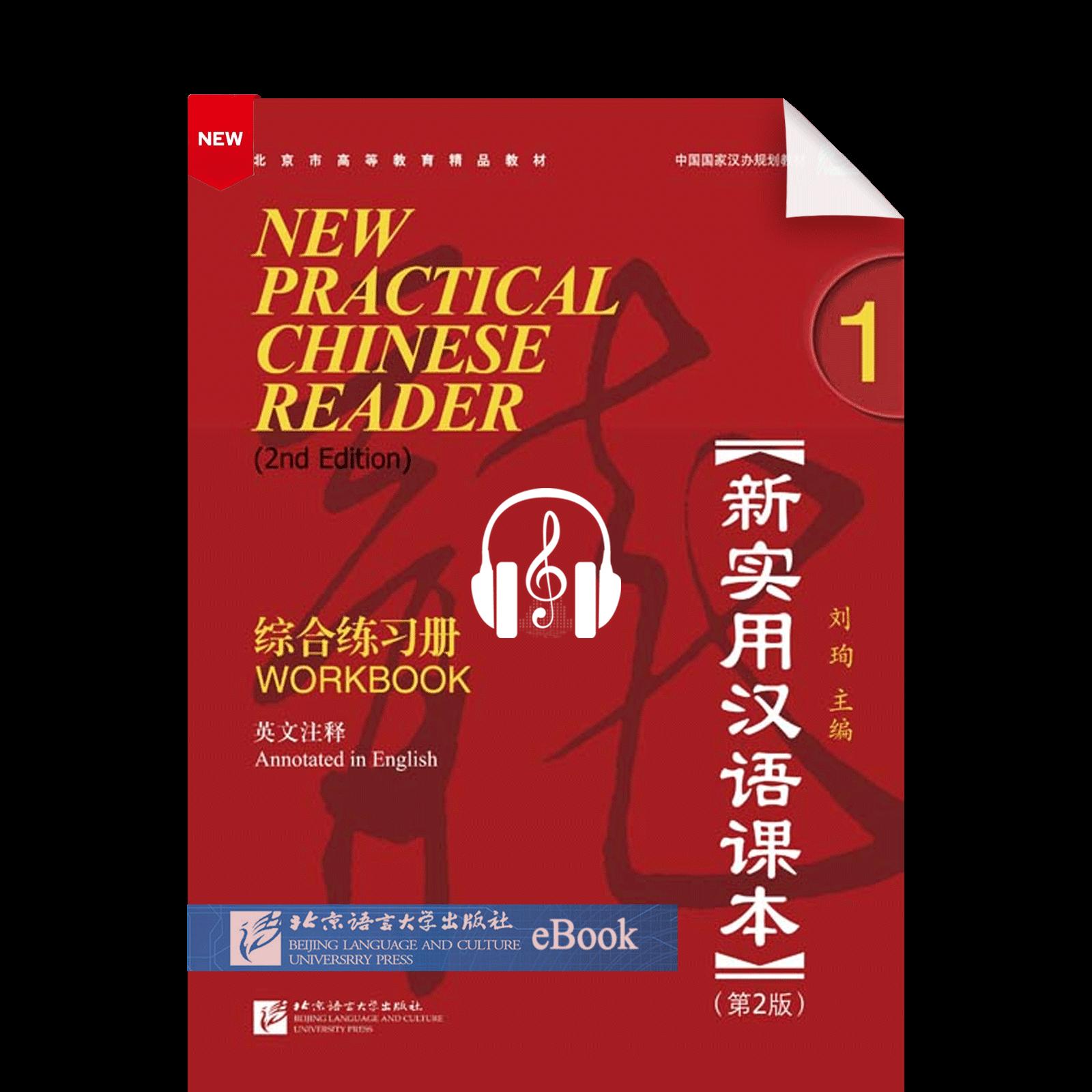 New Practical Chinese Reader Di3Ban Xin Shiyong Hanyu Keben Di1Ce Workbook with Audio