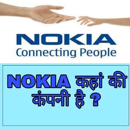 Nokia kahan ki company hai ?  नोकिया कहां की कंपनी है
