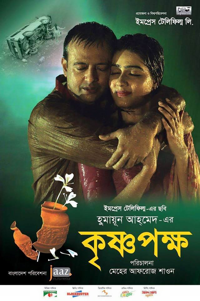 Krishno Pokkho 2020 Bangla Movie 720p HDRip 800MB x264 ESubs MKV