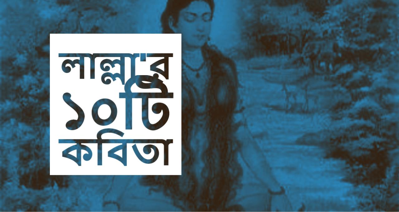 লাল্লা'র ১০টি কবিতা