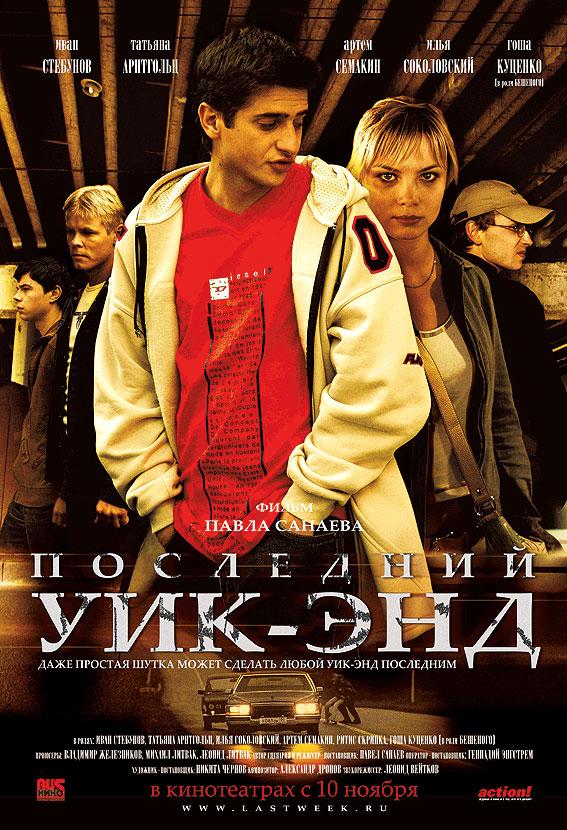 Смотреть Последний уик-энд Онлайн бесплатно - История юношеской любви переплетается с криминальной историей четырех ребят, решивших...