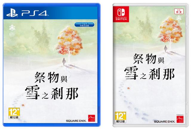 《祭物與雪之剎那》繁體中文版今天上市!舉辦慶祝上市活動 001