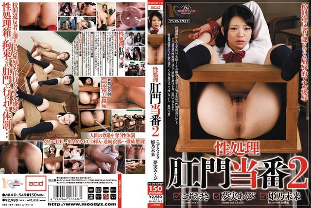 MIAD-545 Yumemi Akubi 性処理肛門当番 2 Kozue Maki Anal Moodyz Acid