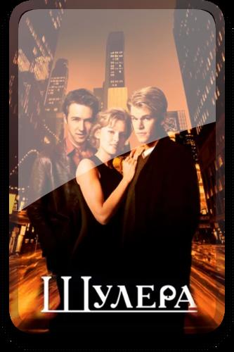 Шулера / Rounders (1998) WEB-DL [H.264/1080p-LQ] [Open Matte]
