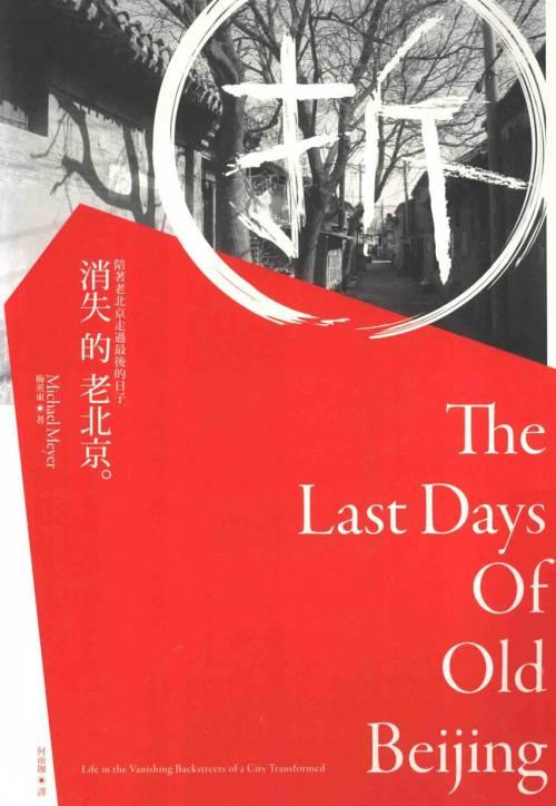 消失的老北京(58MB@PDF@OP@繁中)