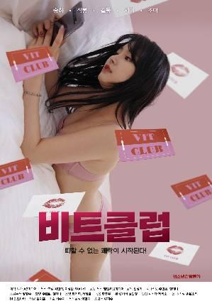 18+ Beat Club 2021 Korean Movie 720p WEBRip Download
