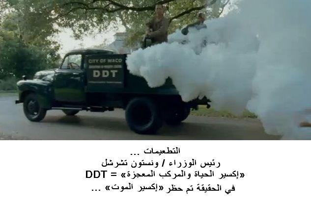 [صورة: DDT.jpg]