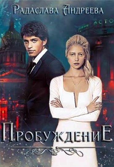 Пробуждение. Радаслава Андреева
