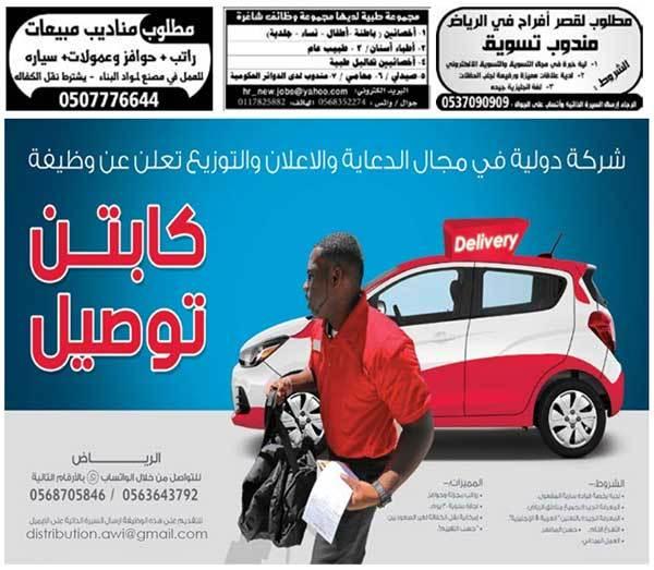وظائف الوسيلة السعودية