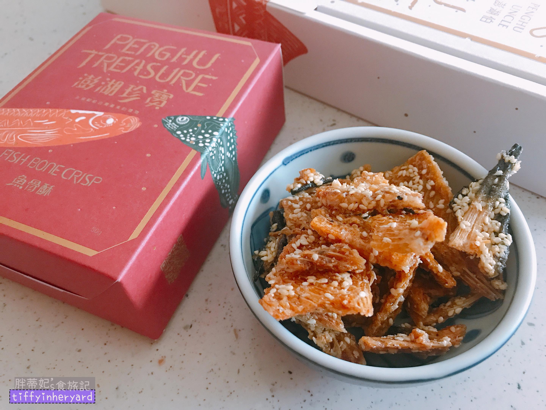澎湖伯伴手禮的魚骨酥產品照