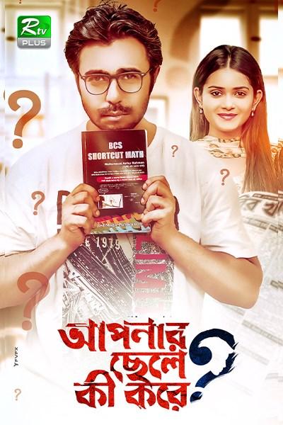 Apnar Chele Ki Kore (2020) Bangla Natok Ft. Apurba & Tanjin Tisha HD