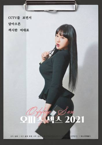 Office Sex (2021) Korean Full Movie 720p Watch Online