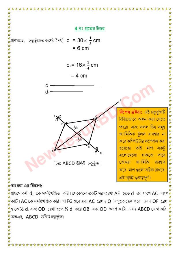 Class 9 Math 15th Week Assignment Answer