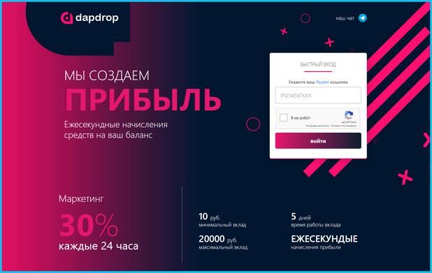DAPDROP-PRO