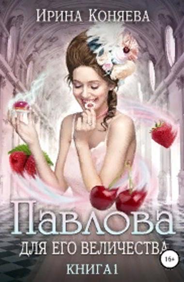 Павлова для Его Величества. Автор:Ирина Коняева