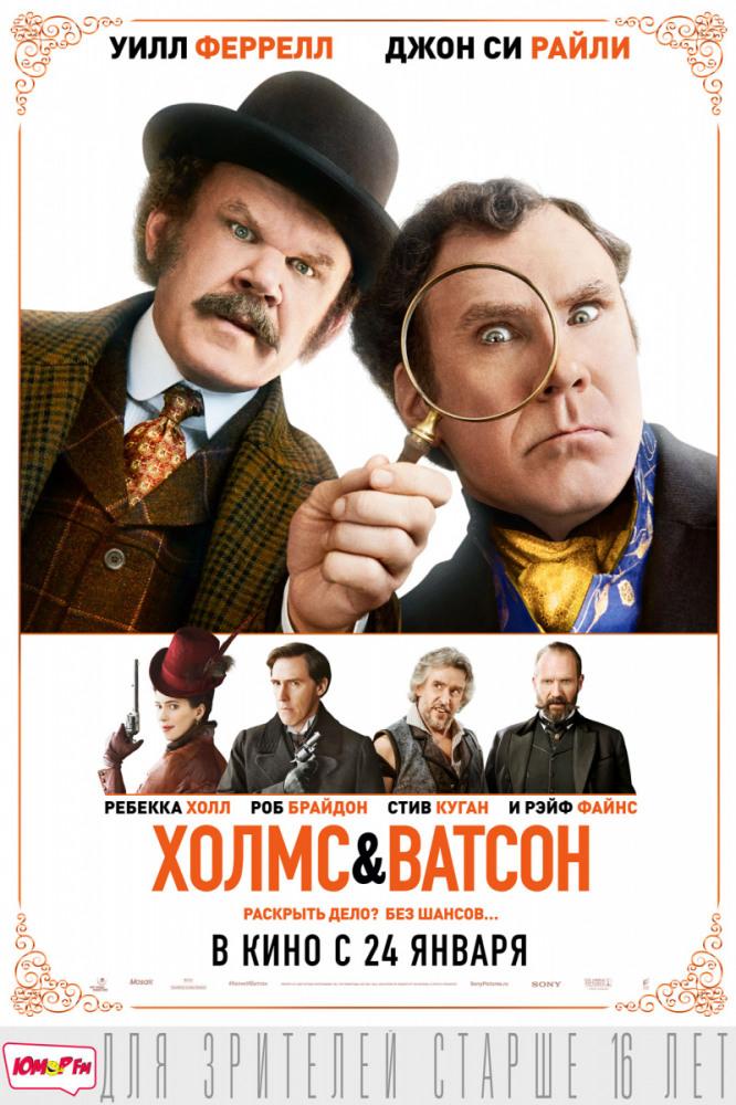 Смотреть Холмс & Ватсон / Holmes & Watson Онлайн бесплатно - История о частном сыщике Шерлоке Холмсе и его напарнике докторе Ватсоне. Эксцентричный...