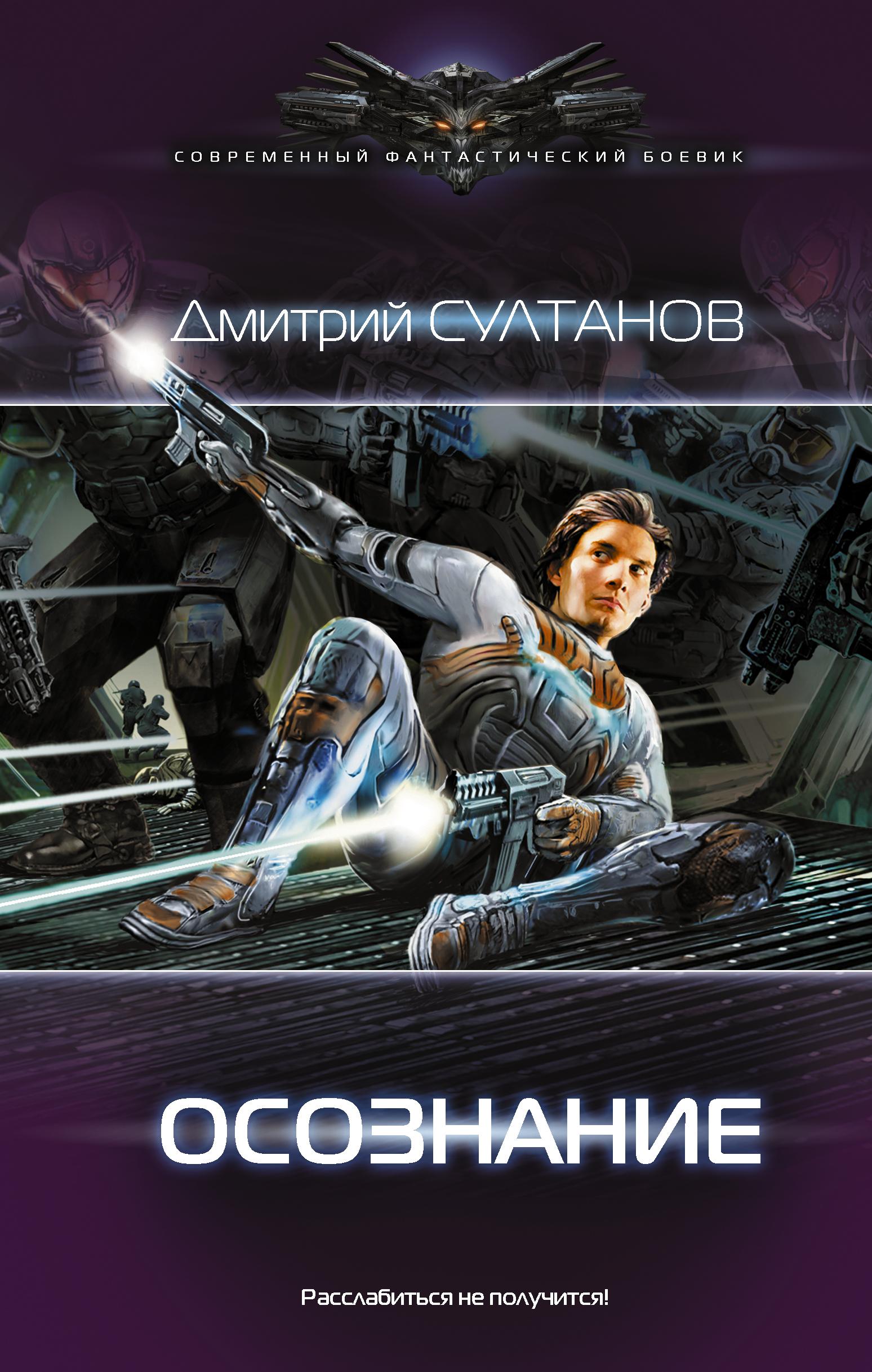 Дмитрий Султанов «Осознание»