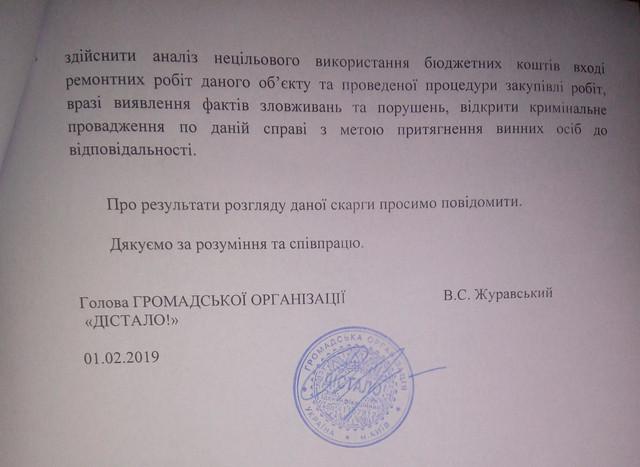 02 2 - Віталій Журавський звернувся до прокуратури через неякісний ремонт мосту в Радомишлі, на який з бюджету витратили 22 млн грн