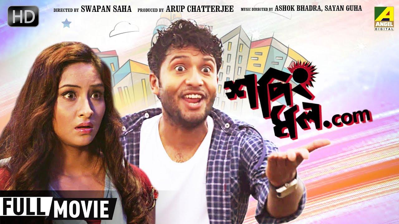 Shopping Mall.Com (2021) Bengali Full Movie 720p HDRip 700MB Download