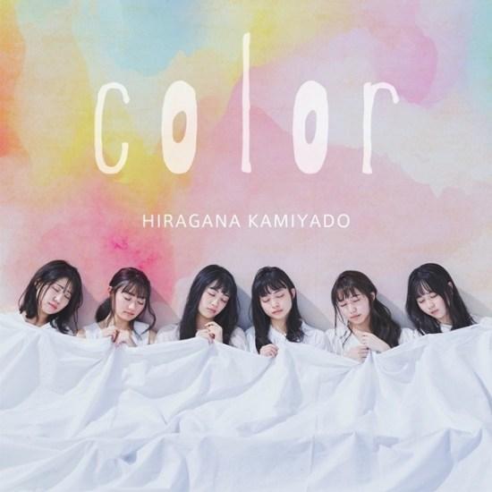 [Single] HIRAGANA KAMIYADO – color