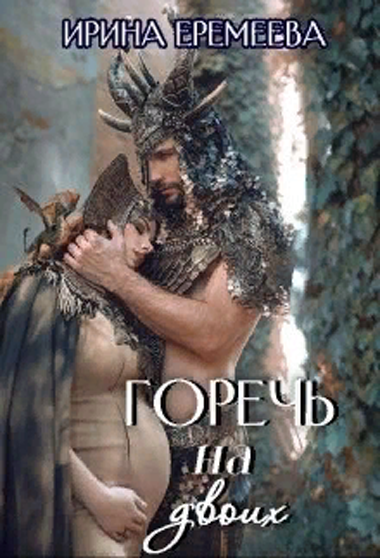 Горечь на двоихю Ирина Еремеева