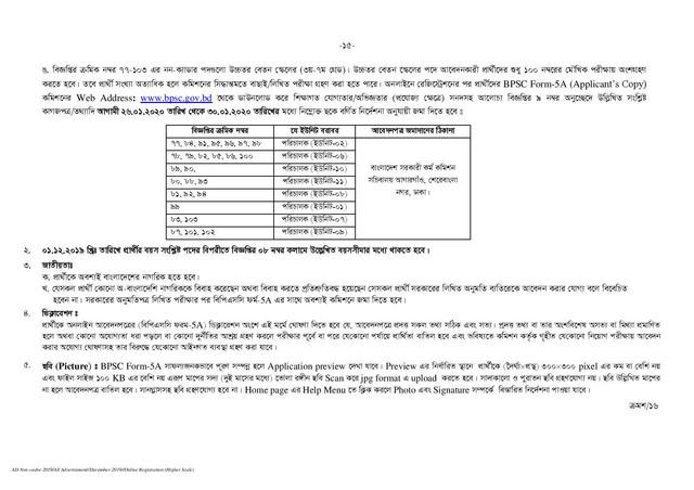 BPSC-Non-Cadre-Job-Circular-2019-PDF-page-015