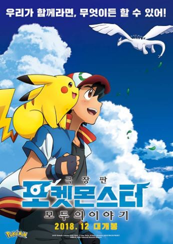 فيلم Pokemon Movie 21: Minna no Monogatari 2018 مترجم