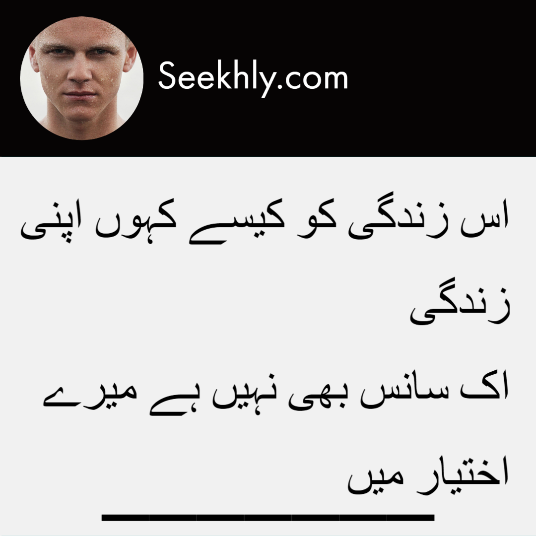 quotes-of-life-in-urdu