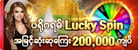 ပရိုဂရမ် Lucky Spin အမြင့်ဆုံးဆုကြေး 200,000 ကျပ်