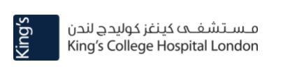 مستشفى كينغز كوليدج لندن