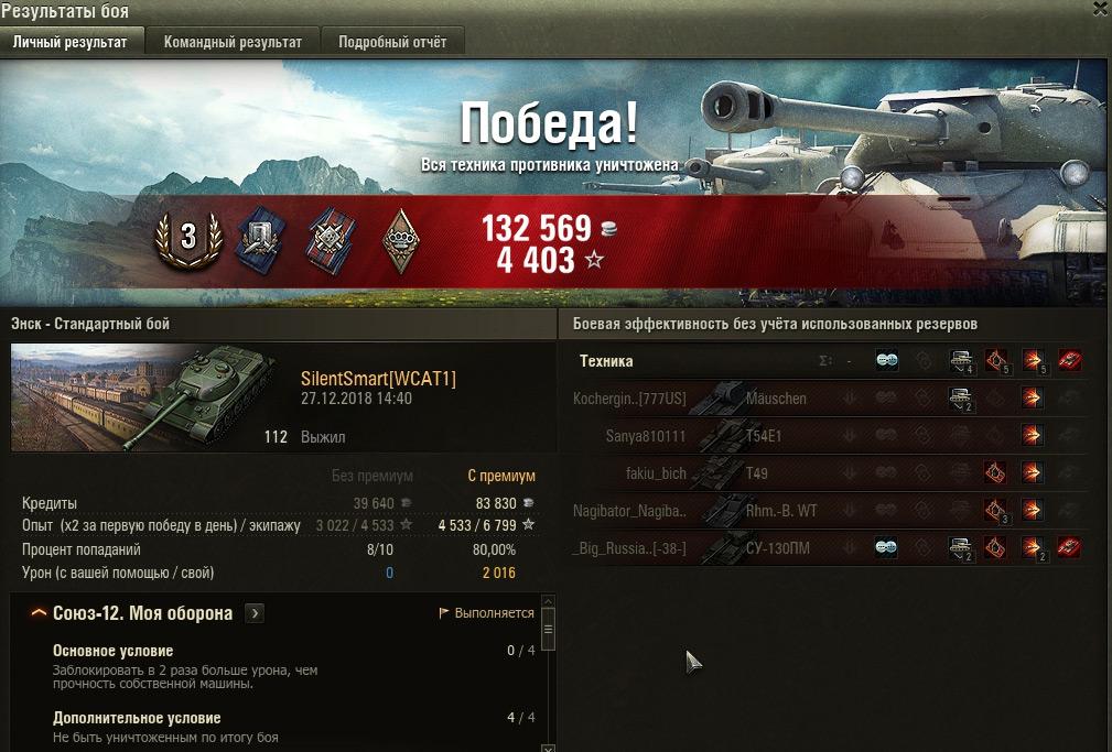 112-battle4-res1.jpg
