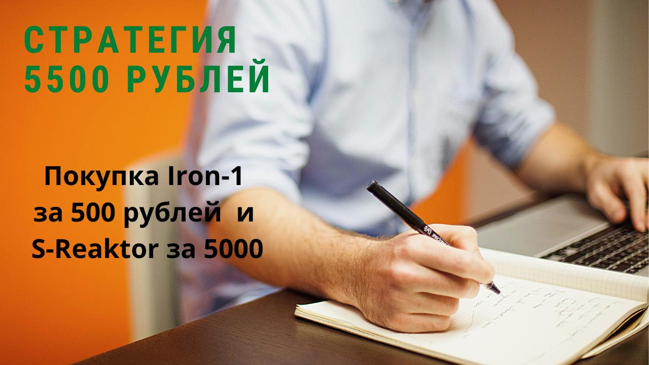 5500 рублей