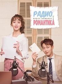 """Радио """"Романтика"""" / Radio Romaenseu"""