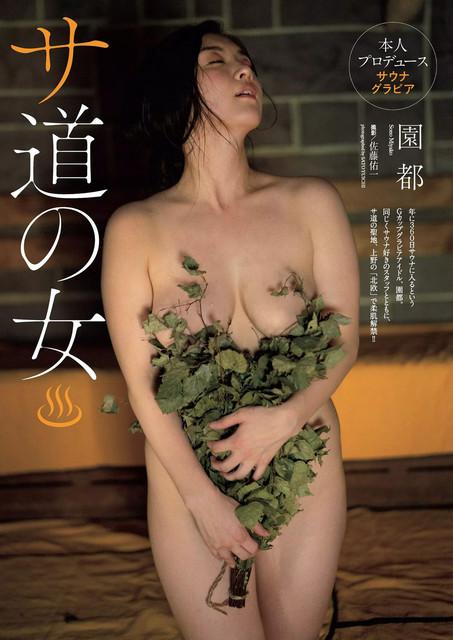Sono-Miyako100801