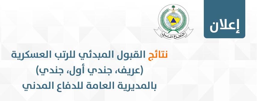رابط نتائج قبول الدفاع المدني علي الوظائف العسكرية 1440 ...