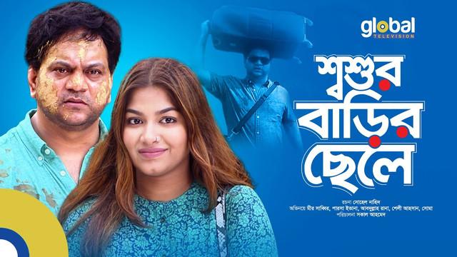 Shoshur Barir Chele (2020) Bangla Natok Ft. Mir Sabbir & Parsa Evana HD 200MB