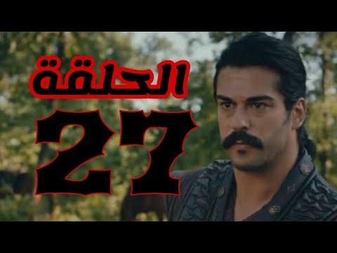 قصة عشق Kuruluş Osman 27 الأخيرة مسلسل قيامة عثمان بن ارطغرل الحلقة 27 علي قناة ATV التركية وموقع النور