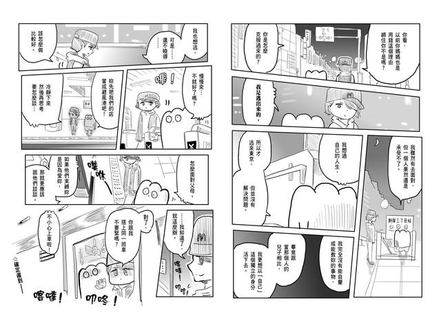 Topics tagged under 漫畫 on 紀由屋分享坊 GAY-P014-P015